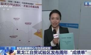 """记者探访服贸会新闻中心:黑龙江自贸区在这里""""晒出""""周年成绩单"""