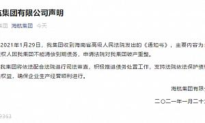 快讯!海航集团宣布破产重整,账面资产还有9800亿