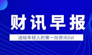 财讯早报:音集协投诉快手侵权行为;恒大终止与深深房的重组计划
