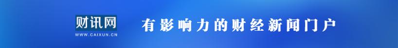 财讯网全新改版上线